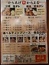 Karamaru_menu